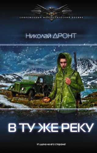 Николай Дронт. В ту же реку