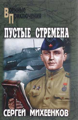 Сергей Михеенков. Пустые стремена