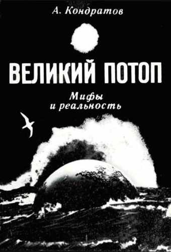 Александр Кондратов. Великий потоп. Мифы и реальность