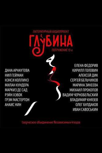 Литературный аудиопроект «Глубина». Выпуск 13
