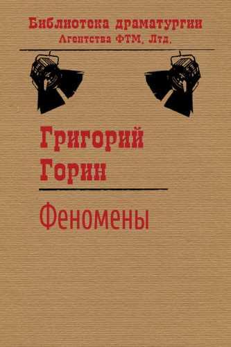 Григорий Горин. Феномены