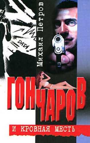 Михаил Петров. Гончаров и кровная месть