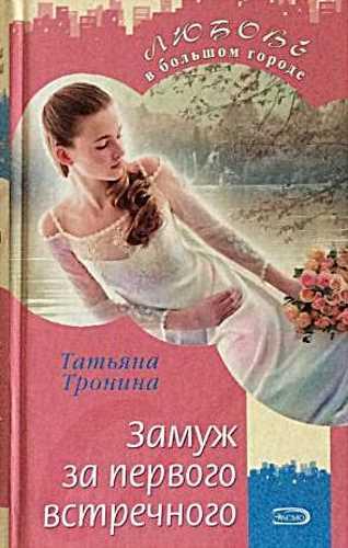 Татьяна Тронина. Замуж за первого встречного