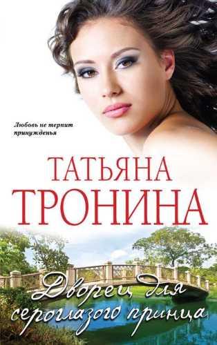 Татьяна Тронина. Дворец для сероглазого принца