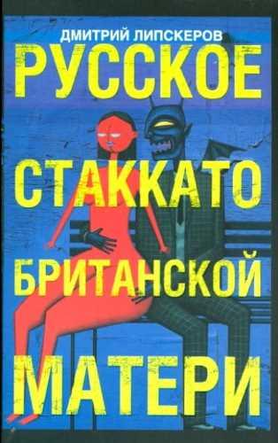 Дмитрий Липскеров. Русское стаккато - британской матери