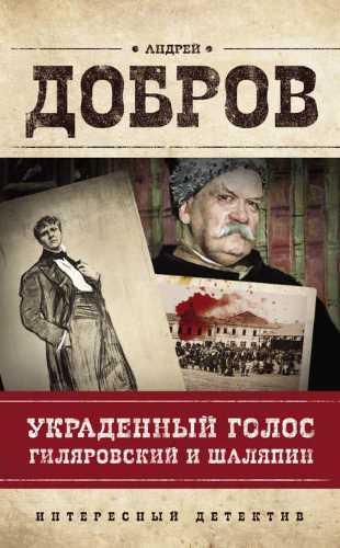 Андрей Добров. Украденный голос. Гиляровский и Шаляпин