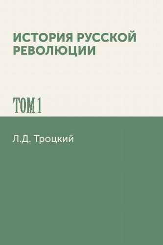 Лев Троцкий. История русской революции. Том 1