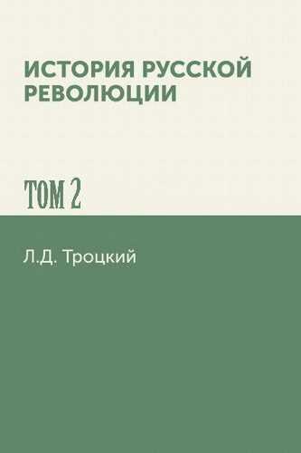 Лев Троцкий. История русской революции. Том 2