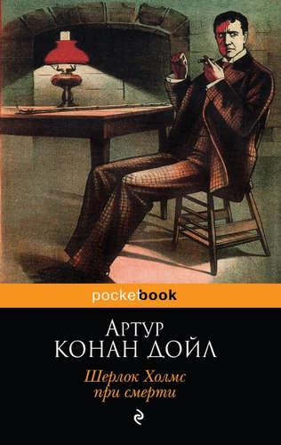 Артур Конан Дойль. Шерлок Холмс при смерти