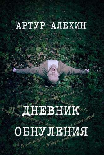 Артур Алехин. Дневник обнуления