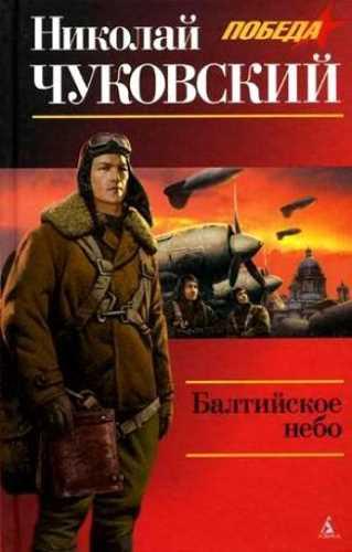 Николай Чуковский. Балтийское небо