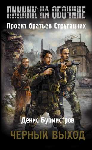 Денис Бурмистров. Черный выход (Серия S.T.A.L.K.E.R.)