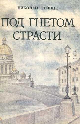 Николай Гейнце. Под гнетом страсти