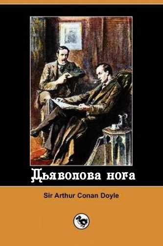 Артур Конан Дойль. Дьяволова нога