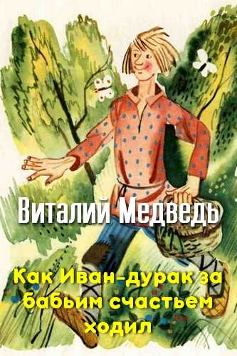 Виталий Медведь. Как Иван-дурак за бабьим счастьем ходил