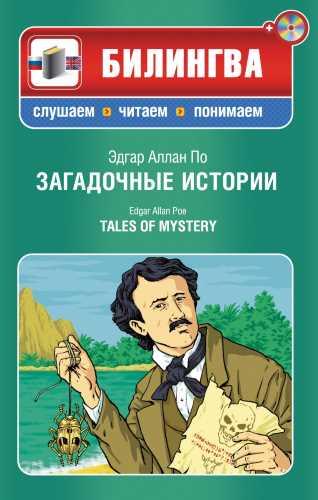 Эдгар По. Загадочные истории