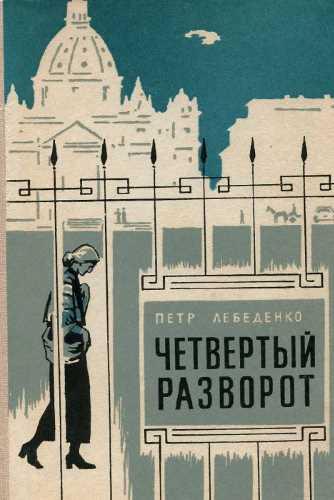 Петр Лебеденко. Четвертый разворот