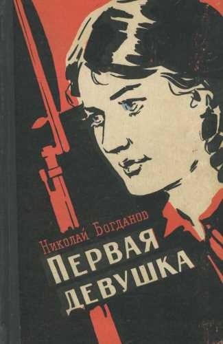 Николай Богданов. Первая девушка