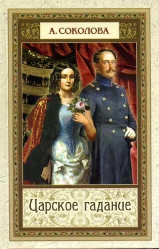 Александра Соколова. Царское гадание