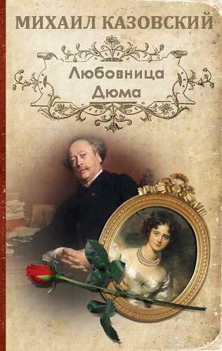 Михаил Казовский. Любовница Дюма