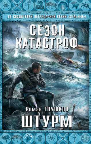 Роман Глушков. Штурм