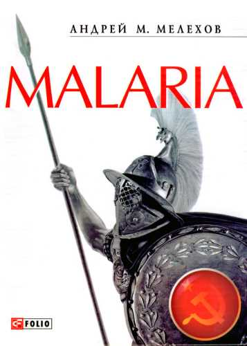Андрей Мелехов. Аналитик 1. Malaria