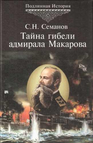 Сергей Семанов. Тайна гибели адмирала Макарова