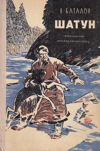 Валерьян Баталов. Шатун