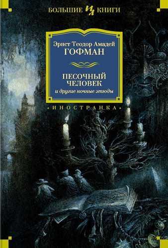 Эрнст Гофман. Ночные рассказы