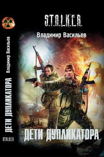 Владимир Васильев. Дети дупликатора (Серия S.T.A.L.K.E.R.)