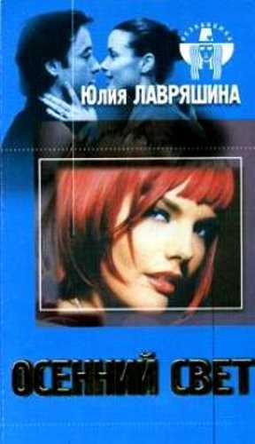 Юлия Лавряшина. Осенний свет