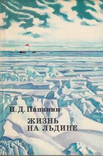 Иван Папанин. Жизнь на льдине