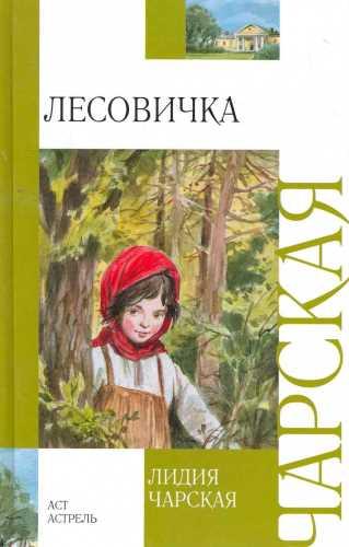 Лидия Чарская. Лесовичка