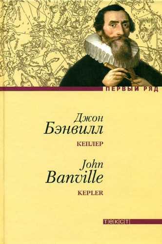 Джон Бэнвилл. Кеплер
