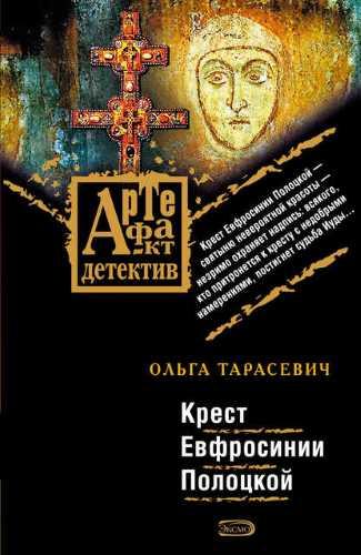 Ольга Тарасевич. Крест Евфросинии Полоцкой