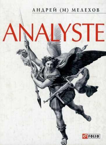Андрей Мелехов. Аналитик 2. Analyste