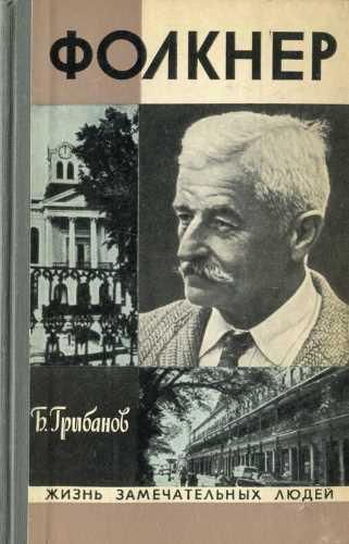 Борис Грибанов. Фолкнер