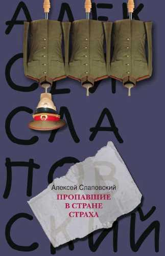 Алексей Слаповский. Пропавшие 2. Пропавшие в Стране Страха
