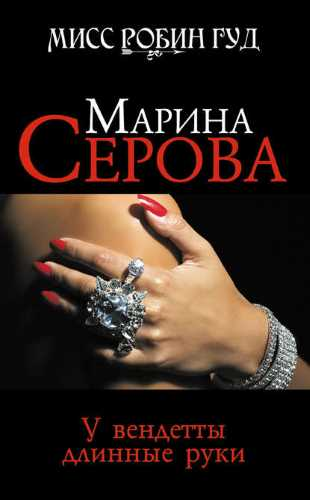 Марина Серова. У вендетты длинные руки