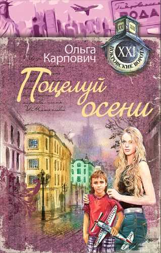 Ольга Карпович. Поцелуй осени