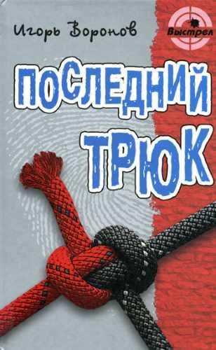 Игорь Воронов. Последний трюк