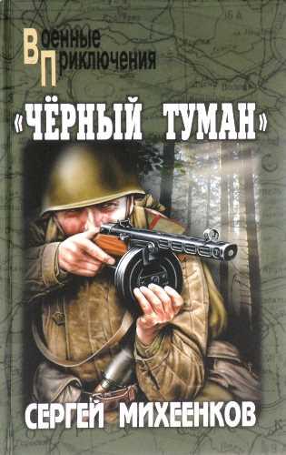 Сергей Михеенков. Черный туман