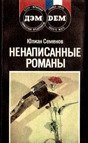 Юлиан Семёнов. Повести. Новеллы. Ненаписанные романы