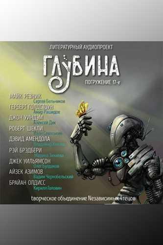 Литературный аудиопроект «Глубина». Выпуск 17