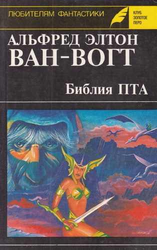 Альфред Ван Вогт. Библия Пта