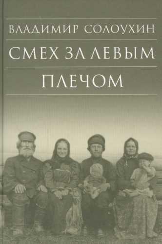 Владимир Солоухин. Смех за левым плечом