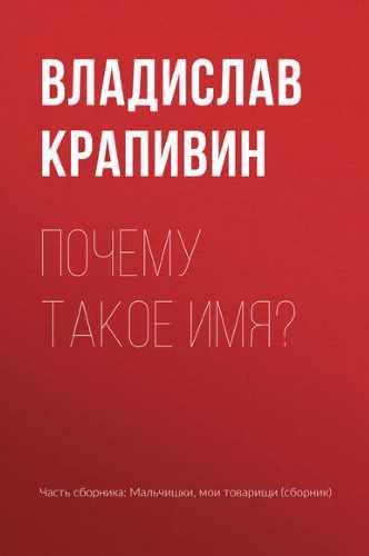 Владислав Крапивин. Почему такое имя?