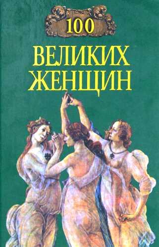 Ирина Семашко. 100 великих женщин
