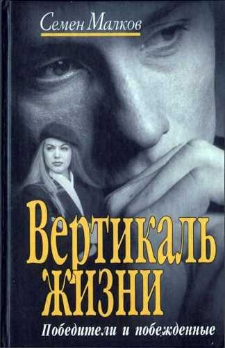 Семен Малков. Вертикаль жизни 1. Победители и побежденные