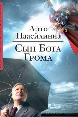 Арто Паасилинна. Сын Бога Грома